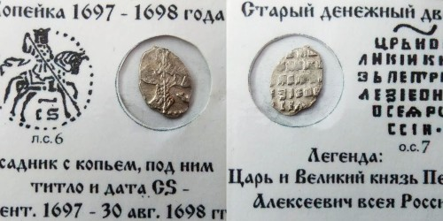 Копейка (чешуя) 1697-1698 Царская Россия — Петр Алексеевич — серебро №3