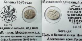 Копейка (чешуя) 1695 Царская Россия — Иоанн Алексеевич и Софья Алексеевна — серебро