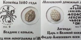 Копейка (чешуя) 1680 Царская Россия — Фёдор Алексеевич — серебро