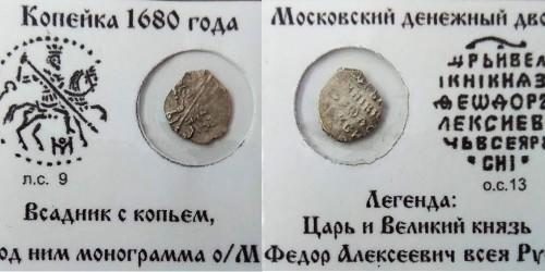 Копейка (чешуя) 1680 Царская Россия — Фёдор Алексеевич — серебро №1