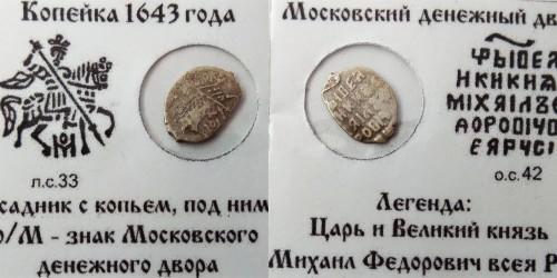 Копейка (чешуя) 1643 Царская Россия — Михаил Федорович — серебро №2