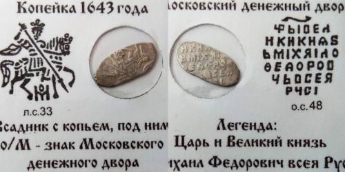 Копейка (чешуя) 1643 Царская Россия — Михаил Федорович — серебро №3