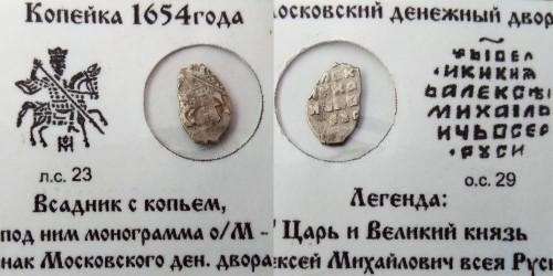 Копейка (чешуя) 1654 Царская Россия — Алексей Михайлович — серебро №1