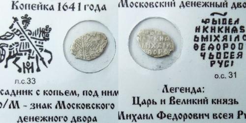 Копейка (чешуя) 1641 Царская Россия — Михаил Федорович — серебро