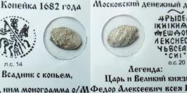 Копейка (чешуя) 1682 Царская Россия — Фёдор Алексеевич — серебро №2