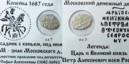 Копейка (чешуя) 1687 Царская Россия — Пётр Алексеевич — серебро