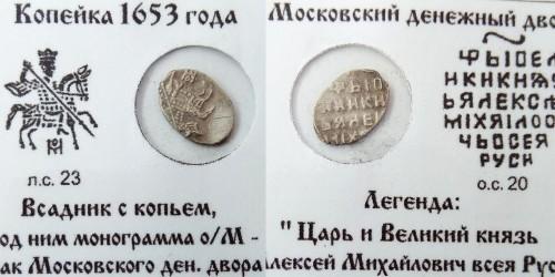 Копейка (чешуя) 1653 Царская Россия — Алексей Михайлович — серебро