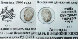 Копейка (чешуя) 1599 Царская Россия — Борис Федорович — серебро №1