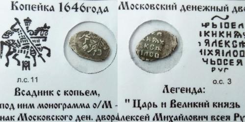 Копейка (чешуя) 1646 Царская Россия — Алексей Михайлович — серебро