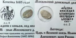 Копейка (чешуя) 1685 Царская Россия — Іоан Алексеевич и Софья Алексеевна — серебро