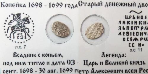 Копейка (чешуя) 1698-1699 Царская Россия — Петр Алексеевич — серебро №5