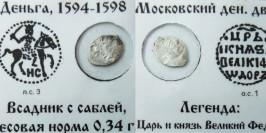 Копейка (чешуя) 1594-1598 Царская Россия — Фёдор — серебро №1