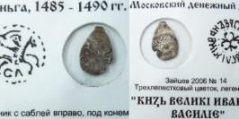 Деньга (чешуя) 1485-1490 Царская Россия — Иван Васильевич Грозный — серебро