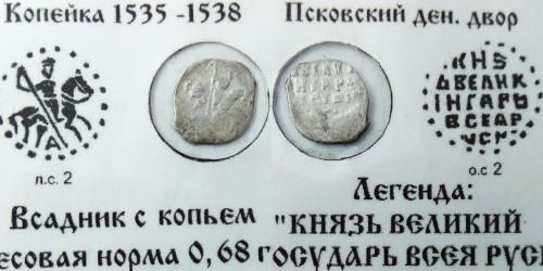 Копейка (чешуя) 1535-1538 Царская Россия — Всадник с копьем — серебро