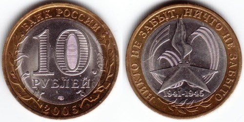 10 рублей 2005 Россия — 60 лет Победы — СПМД