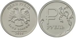 1 рубль 2014 ММД Россия — Графическое обозначение рубля в виде знака