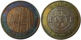 10 патак 1997 Макао — Возвращение Макао Китаю