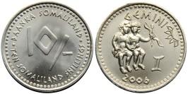 10 шиллингов 2006 Сомалиленд — Знаки зодиака — Близнецы