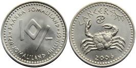 10 шиллингов 2006 Сомалиленд — Знаки зодиака — Рак