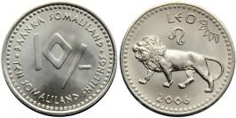 10 шиллингов 2006 Сомалиленд — Знаки зодиака — Лев