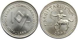 10 шиллингов 2006 Сомалиленд — Знаки зодиака — Стрелец