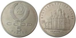 5 рублей 1989 СССР — Благовещинский собор Proof Пруф — уценка №2