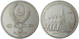 3 рубля 1991 СССР — 50 лет разгрома немецко-фашистских войск под Москвой Proof Пруф — уценка №1