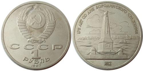 1 рубль 1987 СССР — 175 лет со дня Бородинского сражения, Памятник (обелиск) Proof Пруф уценка