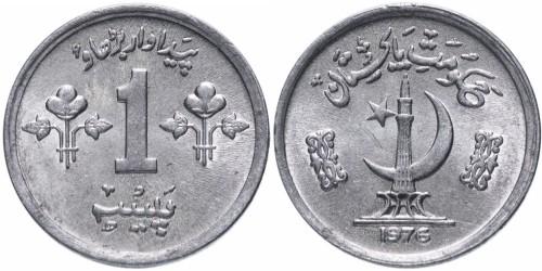1 пайс 1976 Пакистан