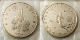 3 рубля 1992 Россия — Международный год Космоса Proof Пруф №1