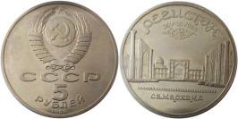5 рублей 1989 СССР — Ансамбль Регистан в Самарканде Proof Пруф — уценка