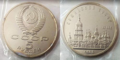 5 рублей 1988 СССР — Софийский собор в Киеве Proof Пруф №2