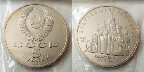 5 рублей 1989 СССР — Благовещинский собор Proof Пруф №3