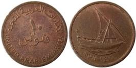 10 филсов 1996 ОАЭ