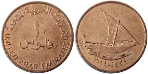 10 филсов 2011 ОАЭ