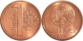 1 копейка 2009 Беларусь уценка