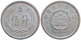 5 фэнь 1988 Китай