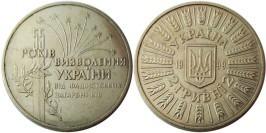 2 гривны 1999 Украина — 55 лет освобождения Украины от фашистских захватчиков — уценка