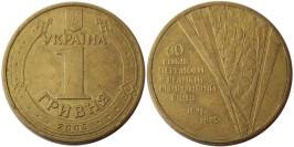 1 гривна 2005 Украина — 60 лет победы в Великой Отечественной войне — уценка