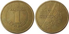 1 гривна 2004 Украина — 60 лет освобождения Украины от фашистских захватчиков — уценка