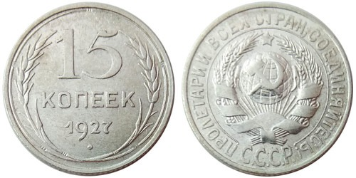 15 копеек 1927 СССР — серебро № 1
