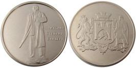 Памятная медаль  —  Памятник Степану Бандере — Памятник Степану Бандері