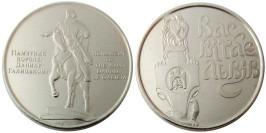 Памятная медаль — Памятник Королю Даниилу Галицкому — Памятник Королю Данило Галицькому