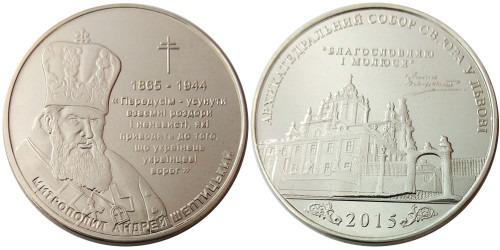 Памятная медаль Украина — Андрей Шептицкий (Собор Св. Юра) —  Андрій Шептицький (Собор Св. Юра) №1