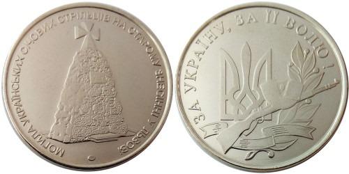 Памятная медаль Украина — Могила украинских сечевых стрельцов — Могила українських січових стрільців