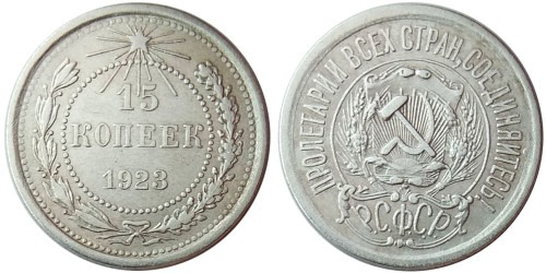 15 копеек 1923 СССР — серебро