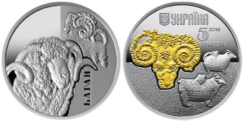 5 гривен 2019 Украина — Баран — серебро