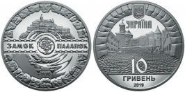 10 гривен 2019 Украина — Замок Паланок — серебро