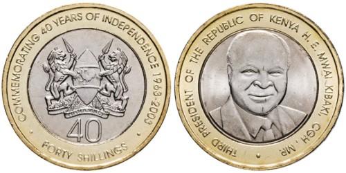 40 шиллингов 2003 Кения — 40 лет Независимости UNC