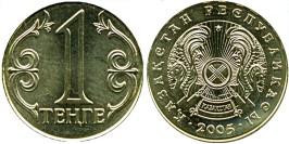 1 тенге 2005 Казахстан UNC